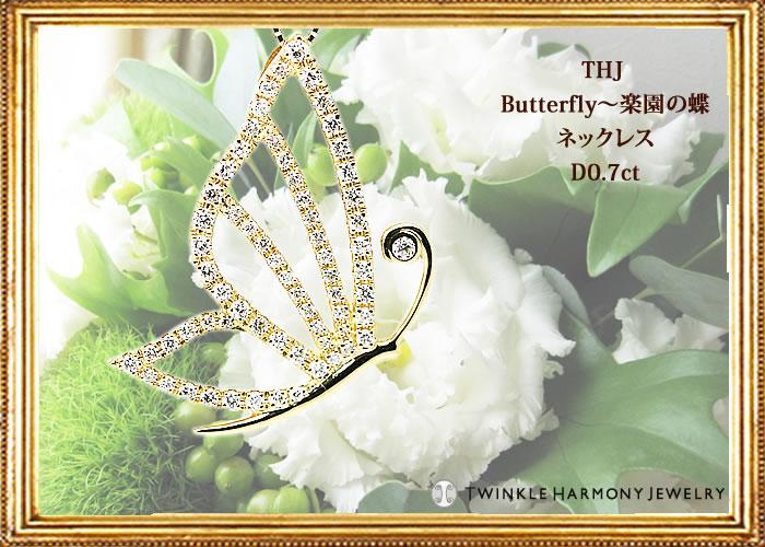 K18WG/K18/K18PG THJ Butterfly〜楽園の蝶 ネックレスD0.7ct