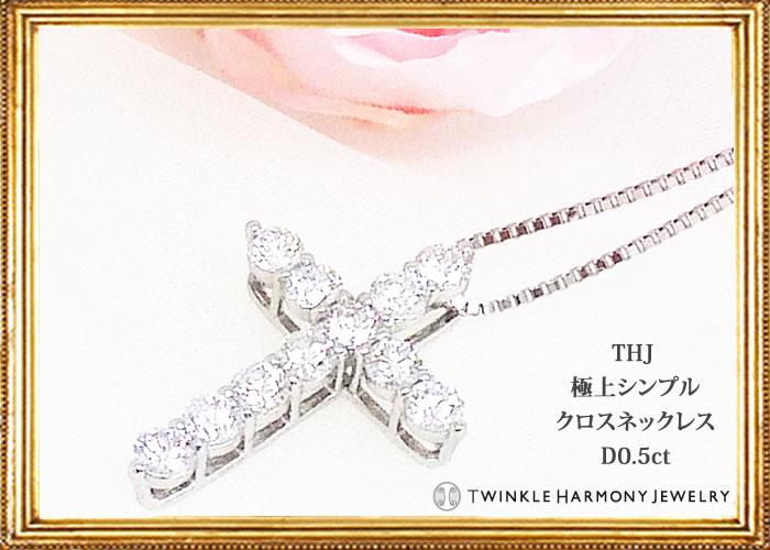 Pt900 極上シンプルクロスネックレス D0.5ct !ダイヤモンド専門店 THJ