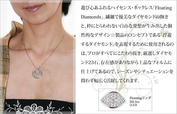 K18WG/K18/K18PGTHJFloatingDiamondsネックレスD1.0ct ダイヤモンド専門店THJ