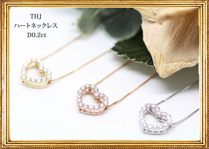 THJ心弾む ハートネックレス D0.2ct