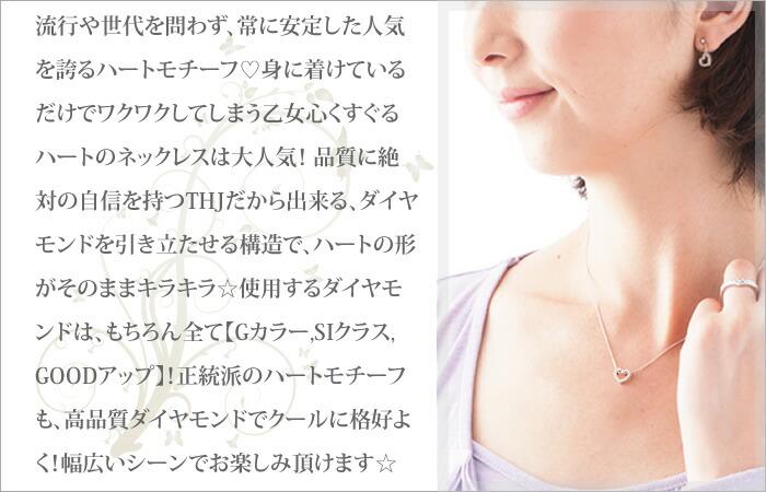 Pt900 ハートモチーフネックレスD0.2ct チェーン付流行や世代を問わず、常に安定した人気を誇るハートモチーフ♡さまざまなハートのネックレスジュエリーがありますが、ダイヤモンド専門店であるTHJが今回自信を持ってご提案するのが、ダイヤモンド16石でハートの形を表現した、0.2ctの左右対称ハートネックレスです。ハートの形がそのままキラキラ輝き、着けているだけで心が弾みます♪ しかも、品質に絶対の自信を持つTHJだからできる、金属がダイヤモンドの邪魔をしないで石のみを引立たせるという、ごまかしの一切利かない構造です。 使用するダイヤモンドは、もちろん全てSIクラス、Gカラー、GOODアップ!   地金は18金で、ホワイト/イエロー/ピンクの3色をご用意し、皆様のお好みで選んで頂ける楽しみも☆チェーンは、ペンダントヘッドとお揃いのベネチアンチェーン 40cmアジャスタ—カン付きを使用して、高級感もアップ!乙女心くすぐるキュートなデザインと、上質な天然ダイヤモンドの輝きを同時に楽しめるのが嬉しいですね♪  定番のデザインながら、幅広いシーンにお使い頂けます。大切な方への気持ちをこめた贈り物として、或いは一年間頑張った自分自身へのご褒美として、必ずご満足頂けるジュエリーです