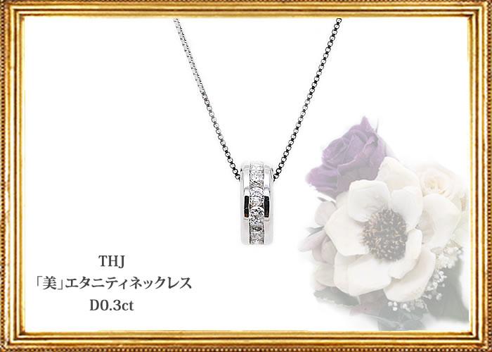 K18WG「美」エタニティネックレスD.3ctダイヤモンド専門店 THJ