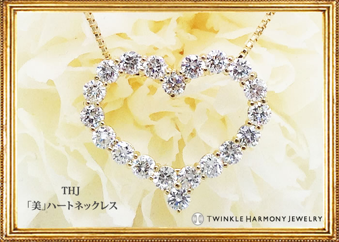 Pt900 THJ「美」ハートネックレス D1.0ct