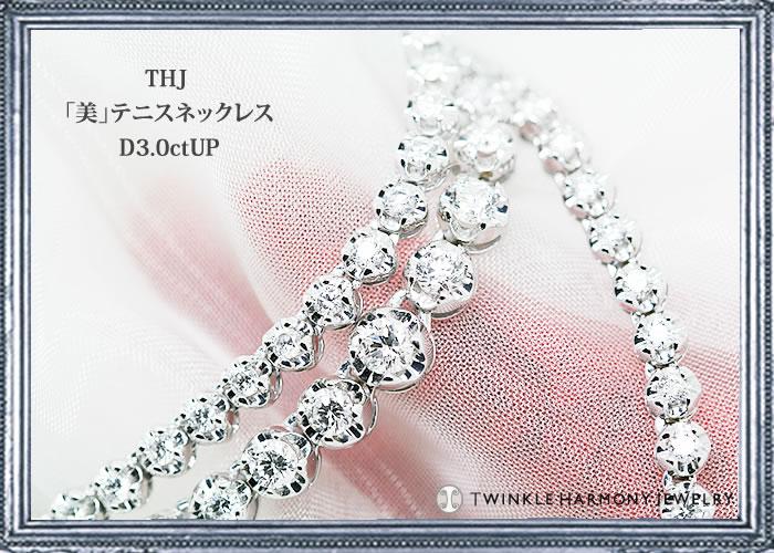 K18WG/K18/K18PG THJ「美」テニスネックレスD3.0ctUP