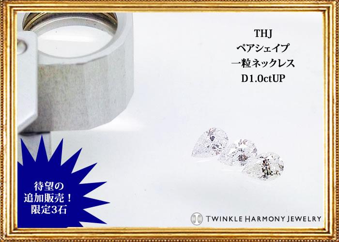 Pt900 THJ ペアシェイプダイヤモンド 一粒ネックレス 1.018ct/1.080ct/1.084ct