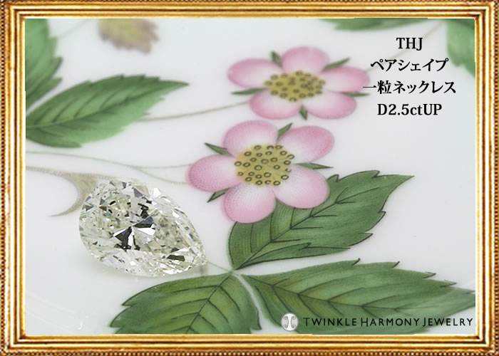 THJ ペアシェイプ ダイヤモンド 一粒ネックレス★2.513ct L SI2★