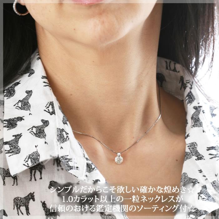 プラチナ900THJShineD1.028ctソーティング付Model ダイヤモンド専門店 THJ