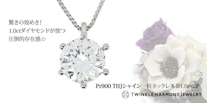プラチナ900THJShineD1.028ctソーティング付top ダイヤモンド専門店 THJ