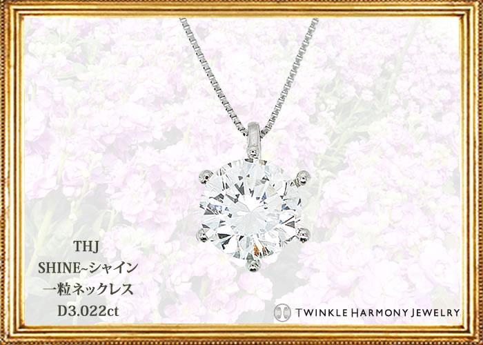 プラチナ900 x 3.022カラット!topダイヤモンド専門店 THJ