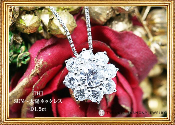 プラチナ900THJ SUN〜太陽D1.5ctダイヤモンド専門店 THJ