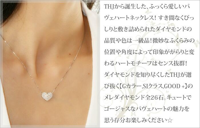 THJから誕生した、ふっくら愛しいパヴェハートネックレス!すき間なくびっしりと敷き詰められたダイヤモンドの品質や色は一級品!微妙なふくらみの位置や角度によって印象ががらりと変わるハートモチーフはセンス抜群!ダイヤモンドを知り尽くしたTHJが選び抜く【Gカラー,SIクラス,GOOD +】のメレダイヤモンド全26石。キュートでゴージャスなパヴェハートの魅力を思う存分お楽しみください☆THJ SweetHeartパヴェハートネックレスD0.5ctex