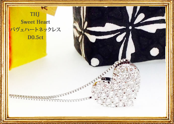 Pt900 THJ Sweet Heart パヴェハートネックレス D0.5cttop