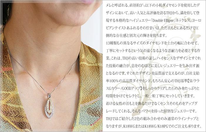 K18 THJ Double Ellipse Neck D1.0ctEXダイヤモンド専門店THJ