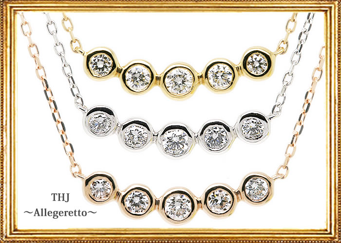 THJ Allegrettoネックレス D0.15ct