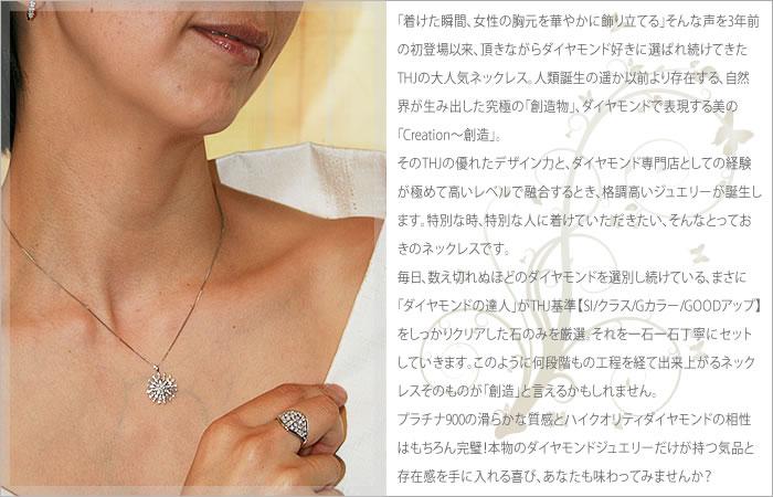Pt900THJクリエーションネックレス0.7ctダイヤモンド専門店THJEx
