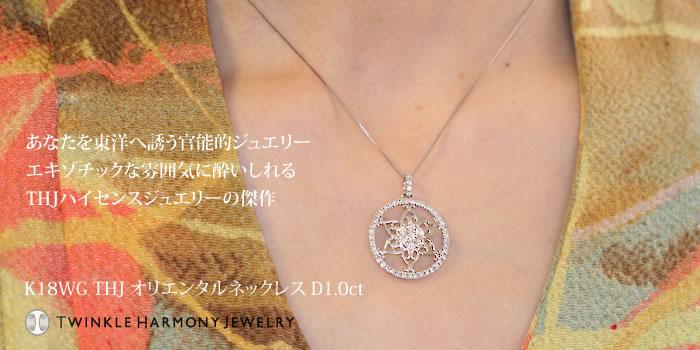 K18WG THJオリエンタルネックレス D1.0ctダイヤモンド専門店THJ
