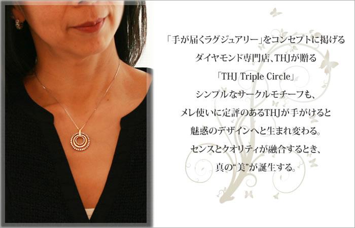K18WG/K18/K18PGTHJTripleCircleネックレスD0.95ctExダイヤモンド専門店THJ