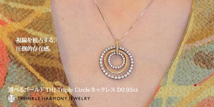 K18WG/K18/K18PGTHJ Triple Circleネックレス D0.95ct