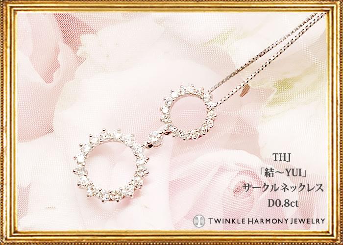 Pt900 THJ「結〜YUI」サークルネックレスD0.8ct