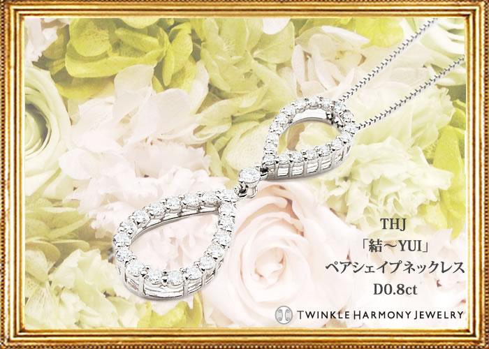Pt900 THJ「結〜YUI」ペアシェイプネックレスD0.8ct