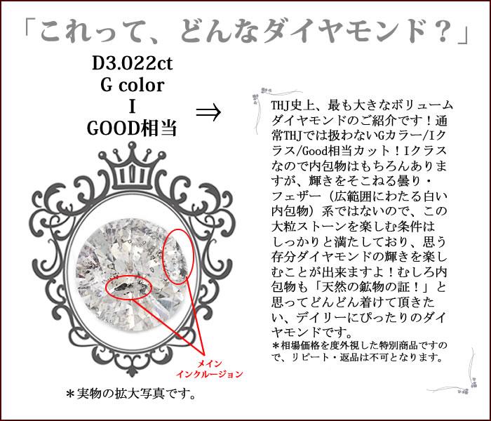 プラチナ900THJShineD3.022ctどんなダイヤモンド?
