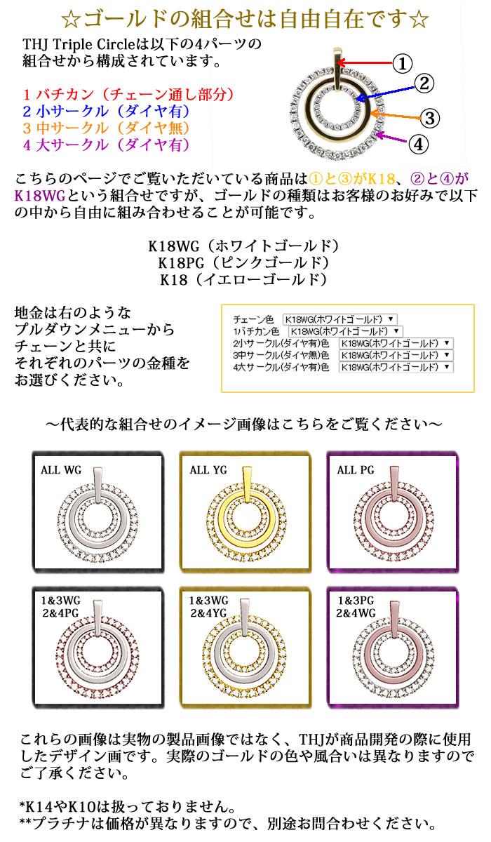 K18WG/K18/K18PGTHJ Triple Circleネックレス D0.95ctCombination