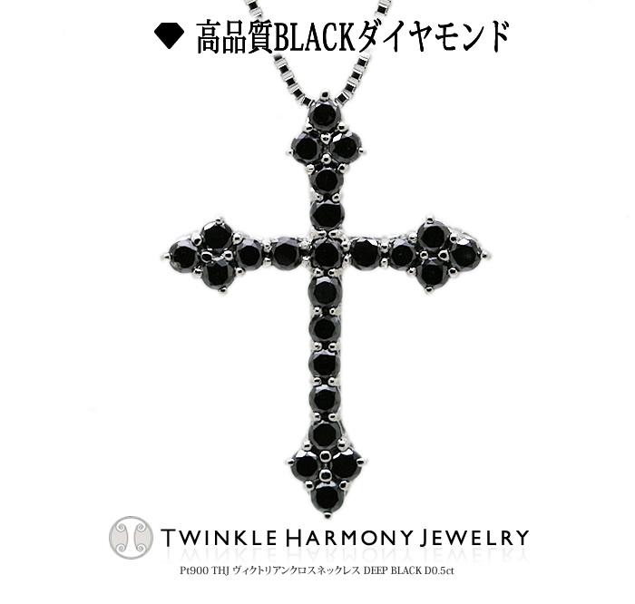 プラチナ900 THJ ヴィクトリアンクロスネックレス DEEP BLACK D0.5ct