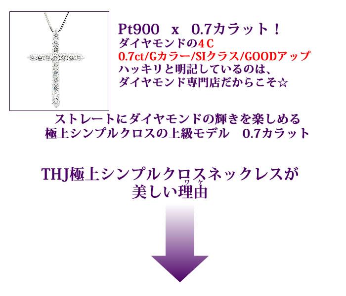 プラチナ900無色透明Gカラー/SIクラス/GoodUPダイヤモンドストレートにダイヤモンドの輝きを楽しめる極上シンプルクロスの上級モデル 0.7カラット  THJ極上シンプルクロスネックレスが美しい理由 Pt900THJ極上クロスネックレスD0.7cte ダイヤモンド専門店THJ