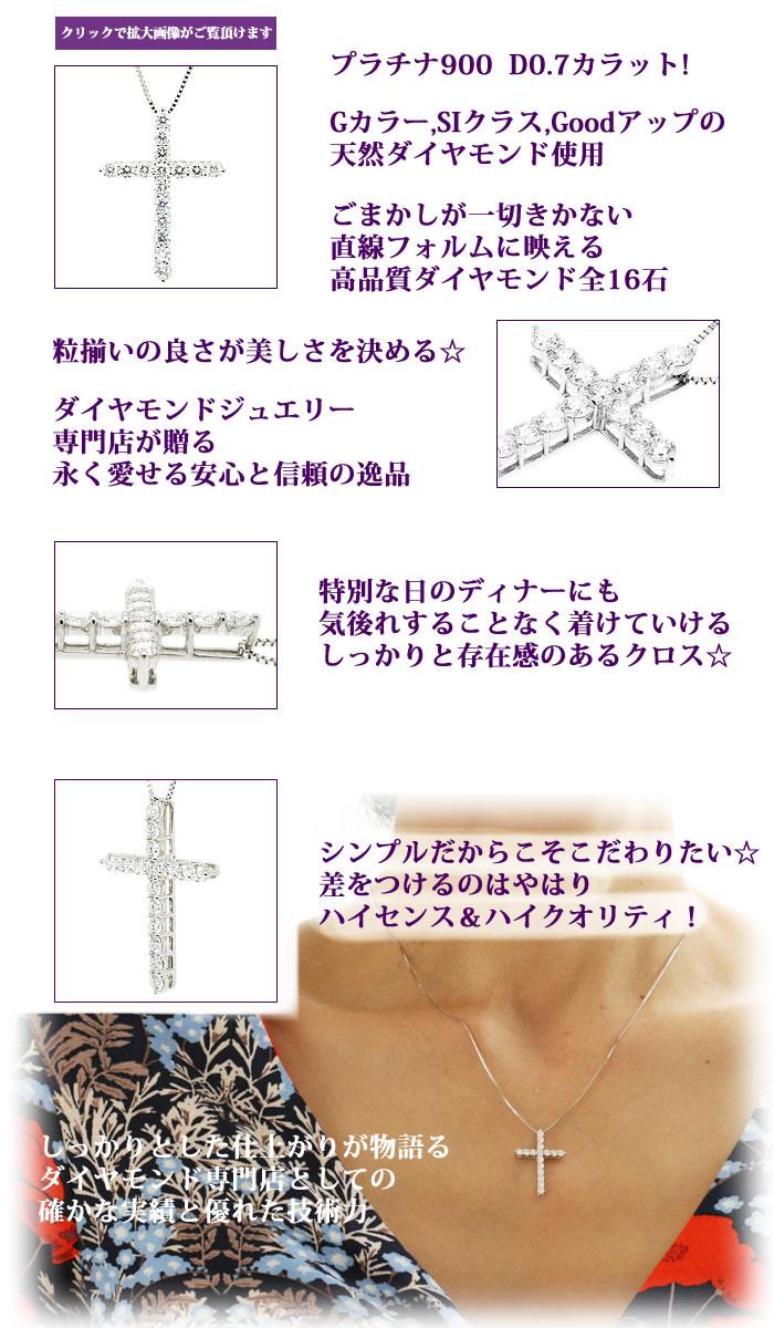 Pt900THJ極上クロスネックレスD0.7cte2ダイヤモンド専門店THJ