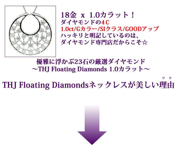 K18WG/K18/K18PGTHJFloatingDiamondsネックレスD1.0cダイヤモンド専門店THJarrow