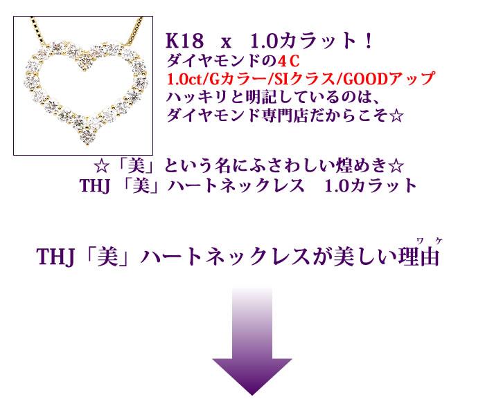 K18 x1.0カラット! ダイヤモンドの4C1.0ct/Gカラー/SIクラス/GOODアップ ハッキリと明記しているのは、ダイヤモンド専門店だからこそ☆☆「美」という名にふさわしい煌めき☆ THJ 「美」ハートネックレス 1.0カラットTHJ「美」ハートスネックレスが美しい理由 Pt900「美」ハートネックレスD1.0cte