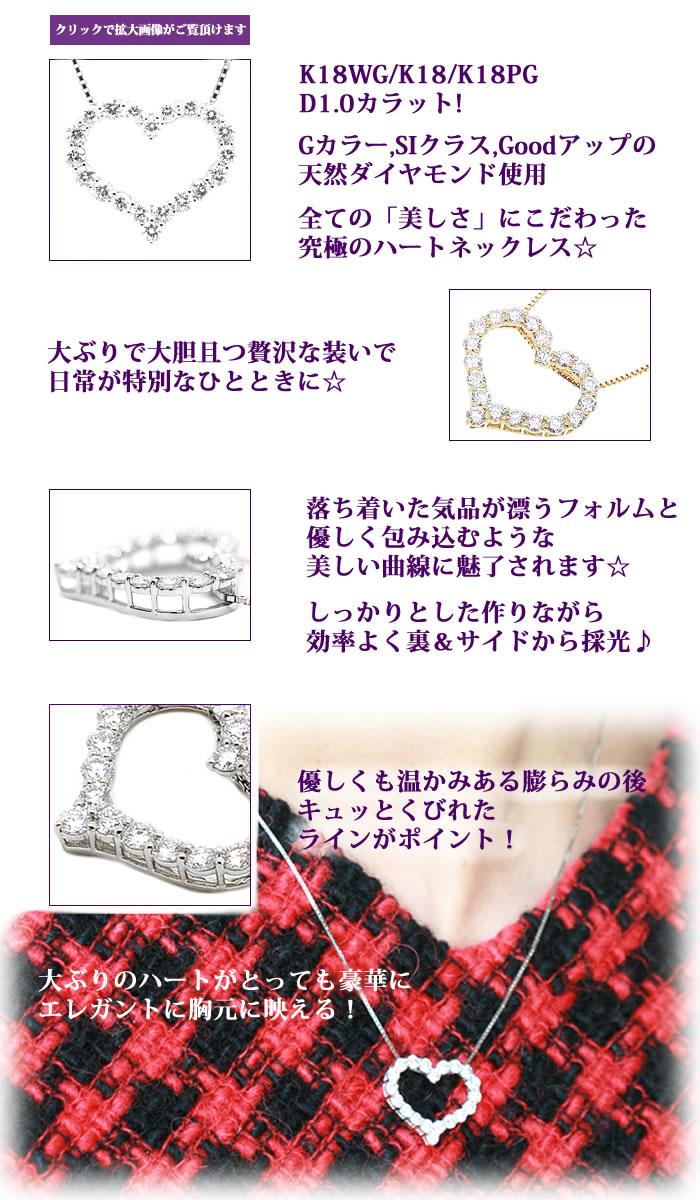 K18THJ「美」ハートネックレスD1.0cte2ダイヤモンド専門店THJ