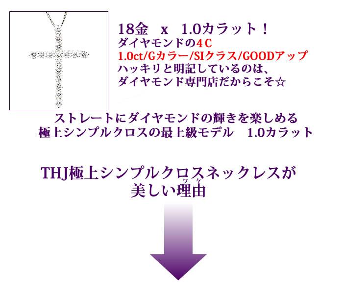 K18WG/K18/K18PG無色透明Gカラー/SIクラス/GoodUPダイヤモンドストレートにダイヤモンドの輝きを楽しめる極上シンプルクロスの最上級モデル 1.0カラット  THJ極上シンプルクロスネックレスが美しい理由 K18WG/K18/K18PGTHJ極上クロスネックレスD1.0cte ダイヤモンド専門店THJ