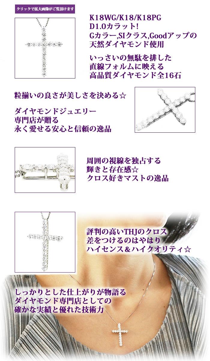 K18WG/K18/K18PGTHJ極上クロスネックレスD1.0cte2ダイヤモンド専門店THJ