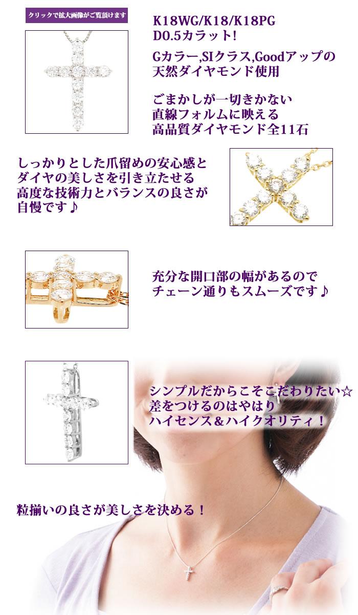K18WG/K18/K18PGTHJ極上クロスネックレスD0.5cte2ダイヤモンド専門店THJ