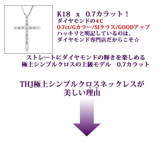K18WG/K18/K18PG無色透明Gカラー/SIクラス/GoodUPダイヤモンドストレートにダイヤモンドの輝きを楽しめる極上シンプルクロスの上級モデル 0.7カラット  THJ極上シンプルクロスネックレスが美しい理由 K18WG/K18/K18PGTHJ極上クロスネックレスD0.7cte ダイヤモンド専門店THJ