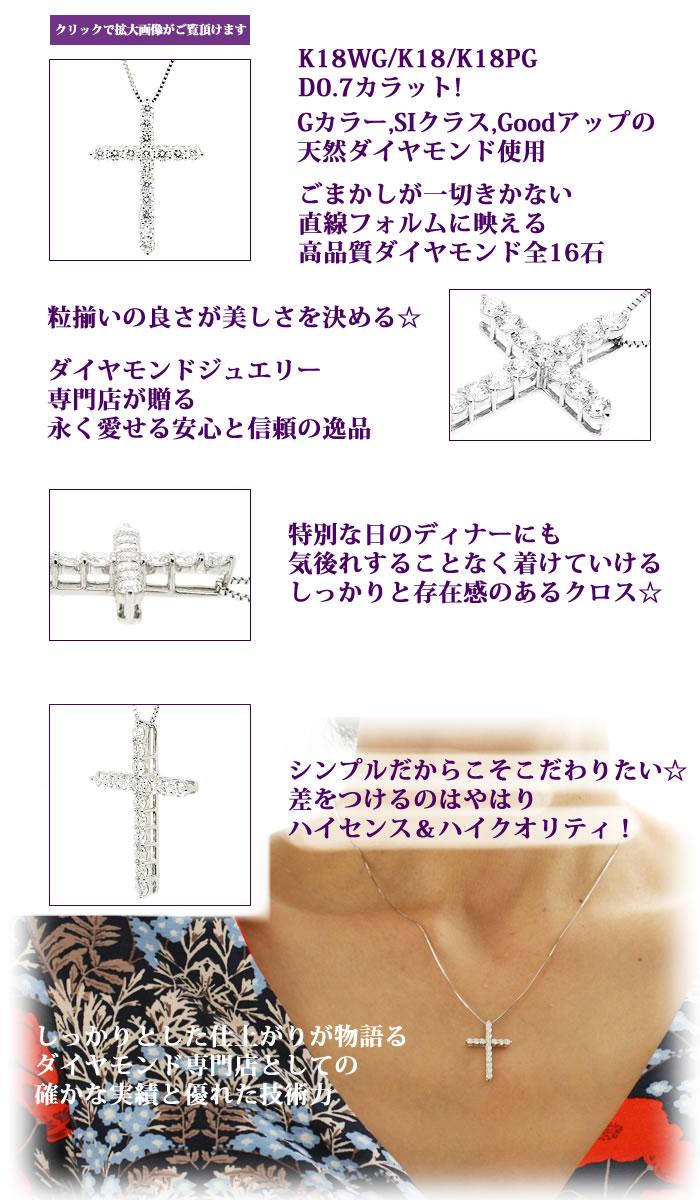K18WG/K18/K18PGTHJ極上クロスネックレスD0.7cte2ダイヤモンド専門店THJ