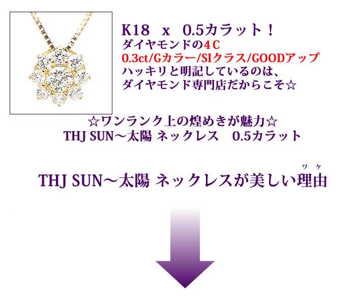 K18WG/K18/K18PG x D0.5ct0.5ct/Gカラー/SIクラス/Goodアップハッキリと明記しているのは、ダイヤモンド専門店だからこそ☆☆ワンランク上の煌めきが魅力☆THJ SUN〜太陽 ネックレス 0.5カラットTHJ SUN〜太陽 ネックレスが美しい理由Pt900THJ SUN〜太陽ネックレスD0.5cteダイヤモンド専門店THJ