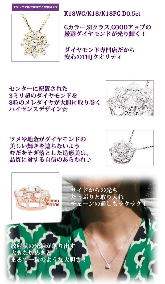 PK18WG/K18/K18PGTHJSUN〜太陽ネックレスD0.5cteダイヤモンド専門店THJ