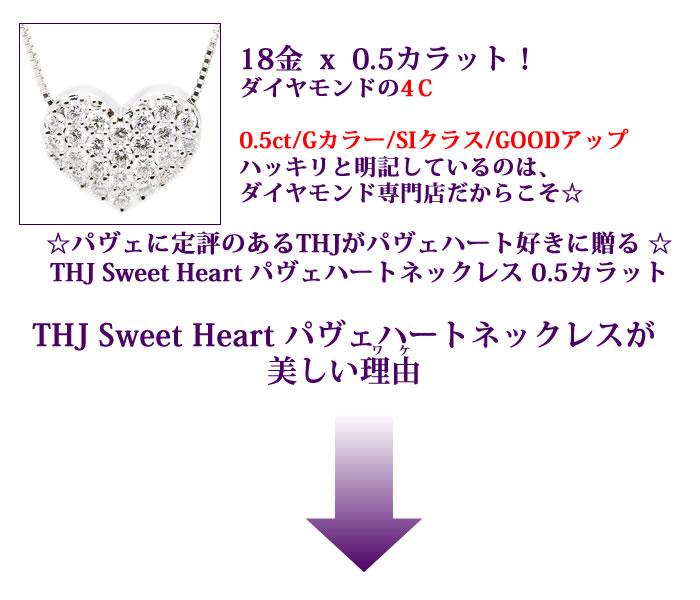 K18 x 0.5カラット!ダイヤモンドの4C0.5ct/Gカラー/SIクラス/GOODアップハッキリと明記しているのは、ダイヤモンド専門店だからこそ☆パヴェに定評のあるTHJがパヴェハート好きに贈る☆THJ Sweet Heart パヴェハートネックレス 0.5カラットTHJ Sweet Heart パヴェハートネックレスが美しい理由ダイヤモンド専門店THJK18THJ SweetHeartパヴェハートネックレスD0.5cte