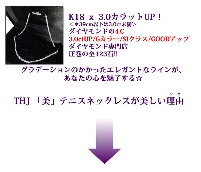 K18  x  3.0カラットUP!<*39cm以下は3.0ct未満>ダイヤモンドの4C3.0ctUP/Gカラー/SIクラス/GOODアップダイヤモンド専門店圧巻の全123石!グラデーションのかかったエレガントなラインが、あなたの心を魅了する☆K18WG/K18/K18PGTHJ「美」テニスネックレスD3.0ctUP美しいワケ