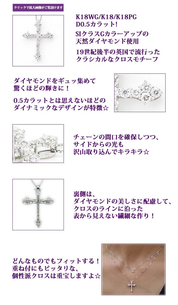 K18無色透明SIクラス/GカラーUPダイヤモンド ヴィクトリアンクロスD0.5ct ダイヤモンド専門店THJ