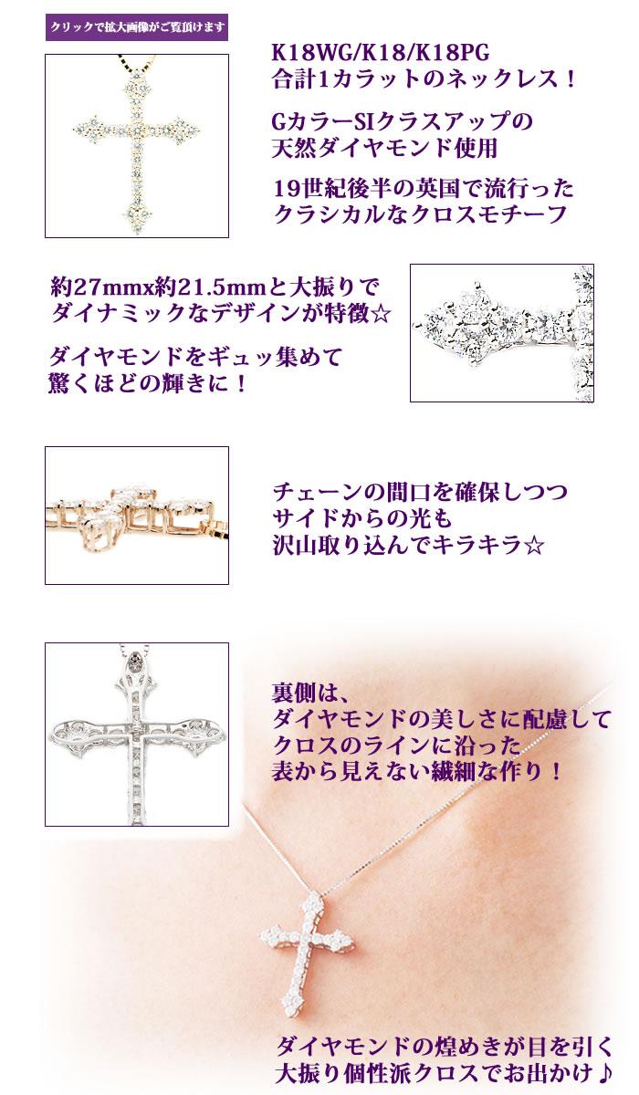 K18WG/K18/K18PG THJ ヴィクトリアンクロスネックレスD1.0ct 【無色透明 G/SI/Good UPダイヤモンド】ダイヤモンド専門店THJ