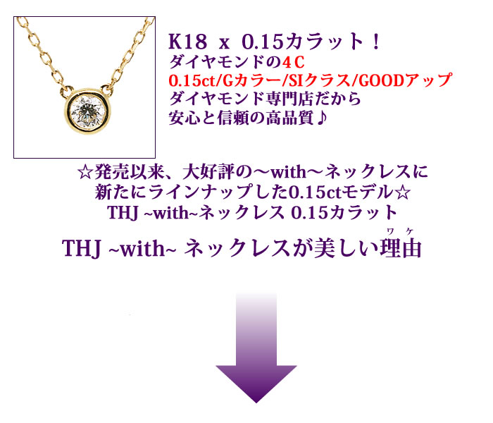 K18WG/K18/K18PGTHJ〜with〜ネックレスD0.15ct美しいワケ