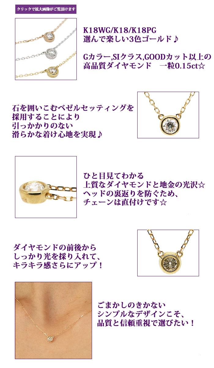Pt900 無色透明 Gカラー/SIクラス/GOOD UPダイヤモンド K18WG/K18/K18PGTHJ~with~ネックレスD0.15ct ダイヤモンド専門店THJ