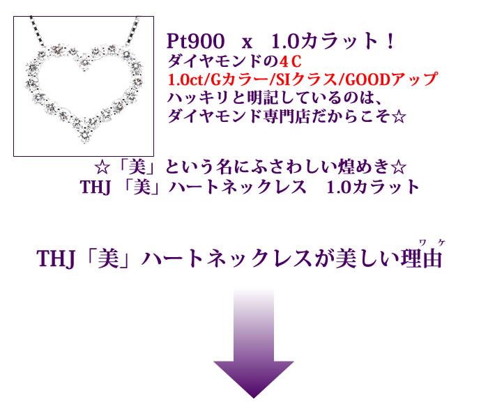 Pt900 x1.0カラット! ダイヤモンドの4C1.0ct/Gカラー/SIクラス/GOODアップ ハッキリと明記しているのは、ダイヤモンド専門店だからこそ☆☆「美」という名にふさわしい煌めき☆ THJ 「美」ハートネックレス 1.0カラットTHJ「美」ハートスネックレスが美しい理由 Pt900「美」ハートネックレスD1.0cte