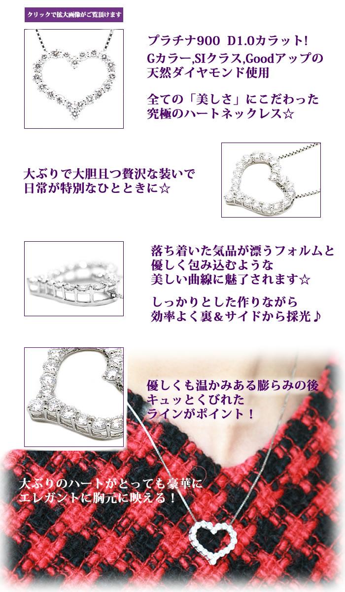 Pt900THJ「美」ハートネックレスD1.0cte2ダイヤモンド専門店THJ