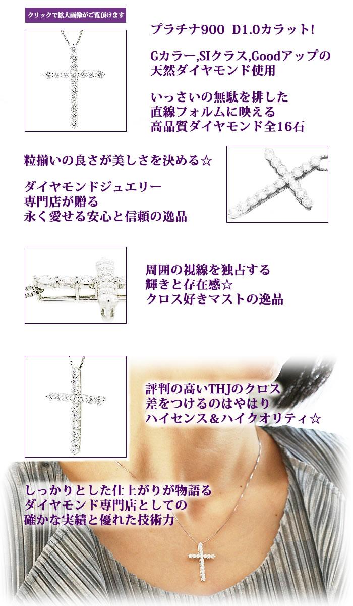 Pt900THJ極上クロスネックレスD1.0cte2ダイヤモンド専門店THJ