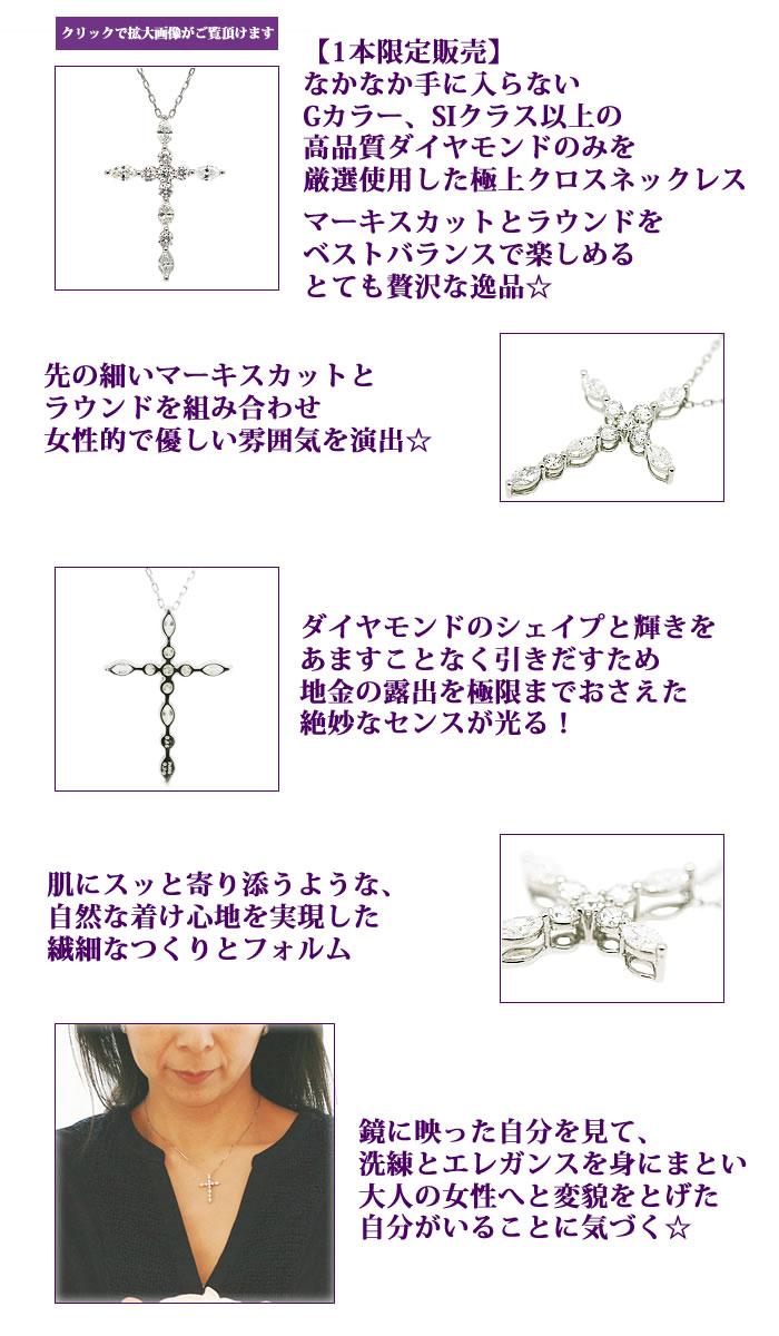 Pt900 THJファンシークロスネックレス(M) D1.15ctダイヤモンド専門店THJ