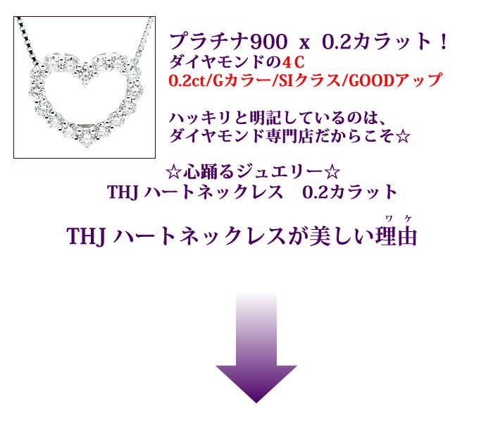プラチナ900  x  0.2カラット!ダイヤモンドの4C0.2ct/Gカラー/SIクラス/GOODアップハッキリと明記しているのは、ダイヤモンド専門店だからこそ☆☆心踊るジュエリー☆THJ ハートネックレス 0.2カラットTHJ ハートネックレスが美しい理由Pt900ハートモチーフネックレスD0.2cteダイヤモンド専門店THJarrow